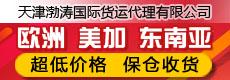 天津渤涛国际货运代理有限公司
