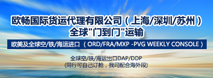 上海欧畅国际货运代理有限公司
