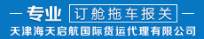 天津海天啟航國際貨運代理有限公司