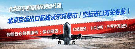 北京環宇程信國際貨運代理有限公司