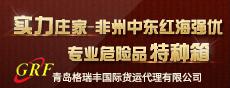 青岛格瑞丰国际货运代理有限公司