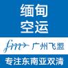 廣州飛盟國際貨運代理有限公司