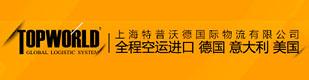 上海特普沃德國際物流有限公司