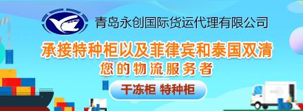 青島永創國際貨運代理有限公司