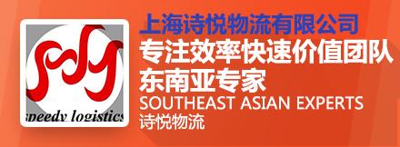 上海诗悦物流有限公司