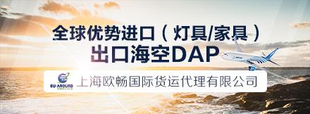 上海歐暢國際貨運代理有限公司