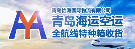 青岛怡海国际物流有限公司