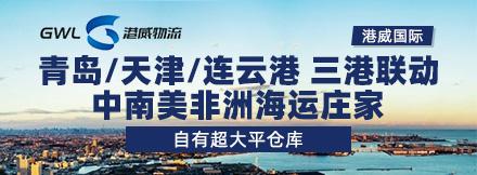 青島港威國際物流有限公司