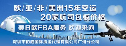 深圳市柏威国际货运代理有限公司广州分公司