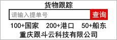 重庆跟斗云科技有限公司