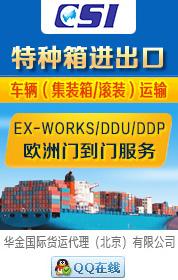 华金国际货运代理(北京)有限公司