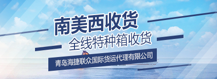青島海捷聯眾國際貨運代理有限公司