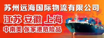 苏州远海国际物流有限公司