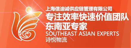 上海信迪诚供应链管理有限公司