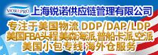 上海銳諾供應鏈管理有限公司