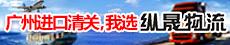 廣州縱晟物流服務有限公司