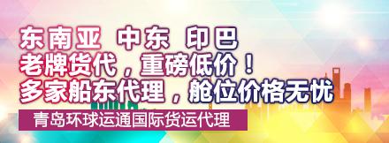 青島環球運通國際貨運代理有限公司