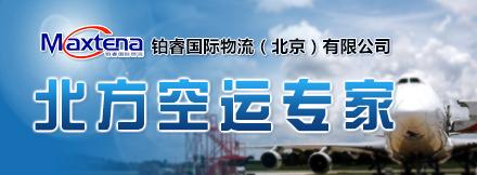 铂睿国际物流(北京)有限公司