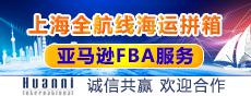 歡尼國際物流(上海)有限公司