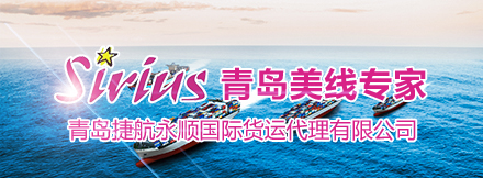 青岛捷航永顺国际货运代理有限公司