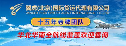 翼虎(北京)国际货运代理有限公司