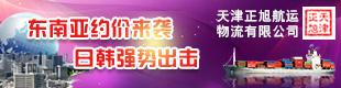 天津正旭航運物流有限公司