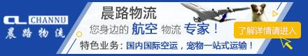广州晨路物流有限公司
