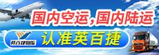 北京英百捷貨運有限公司