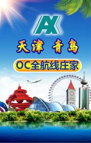 天津澳翔国际货运代理有限公司