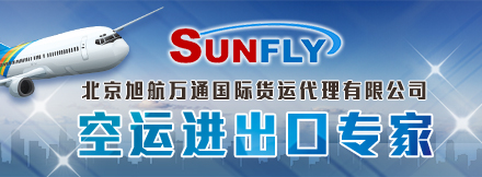 北京旭航万通国际货运代理有限公司