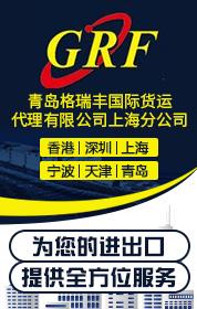 青岛格瑞丰国际货运代理有限公司上海分公司