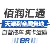 佰润汇通国际货运代理(天津)有限公司