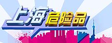 上海赞魅国际物流有限公司