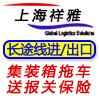 上海祥雅國際物流有限公司