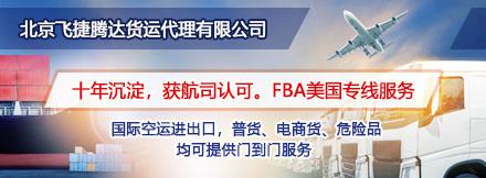 北京飞捷腾达货运代理有限公司