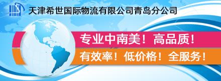 天津希世國際物流有限公司青島分公司