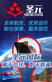 上海圣元国际货物运输代理有限公司