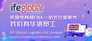 IFE Global Logistics UK Limited