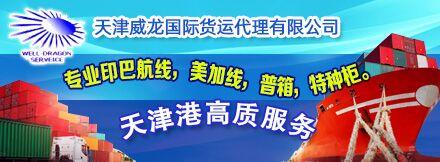 天津威龍國際貨運代理有限公司
