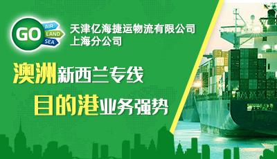 天津亿海捷运万博体育manbetx官网有限公司上海分公司