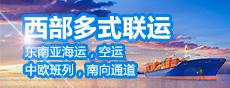 深圳海元國際物流股份有限公司重慶分公司