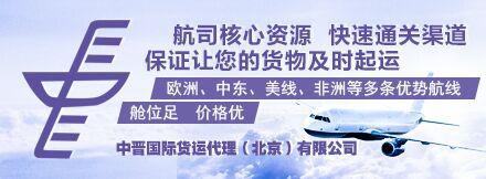 中晉國際貨運代理(北京)有限公司