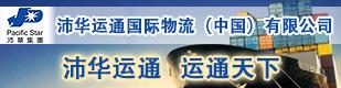 沛華運通國際物流(中國)有限公司