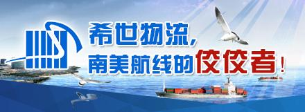 天津希世國際物流股份有限公司