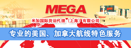 米加國際貨運代理(上海)有限公司