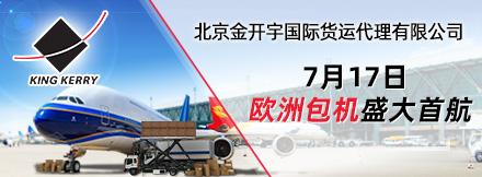 北京金开宇国际货运代理有限公司