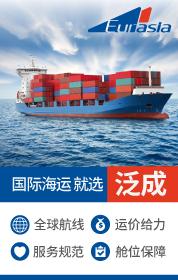 泛成国际货运有限公司
