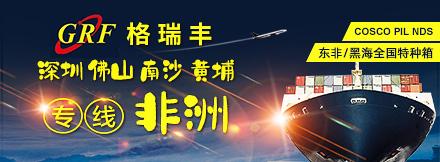 青島格瑞豐國際貨運代理有限公司上海分公司