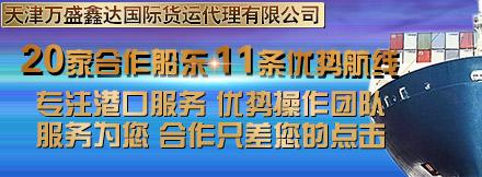 天津萬盛鑫達國際貨運代理有限公司