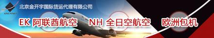 北京金開宇國際貨運代理有限公司